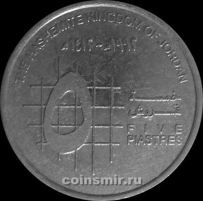 5 пиастров 1992 Иордания.