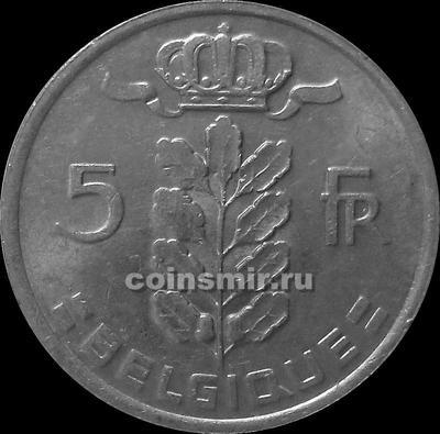 5 франков 1979 Бельгия. BELGIQUE.