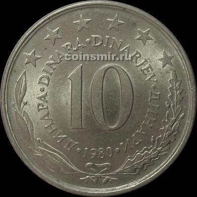 10 динар 1980 Югославия.