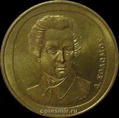 20 драхм 1998 Греция. Соломос.