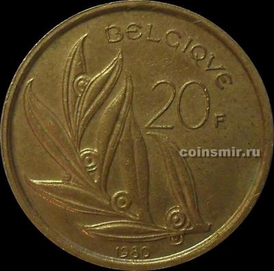 20 франков 1980 Бельгия. BELGIQUE.