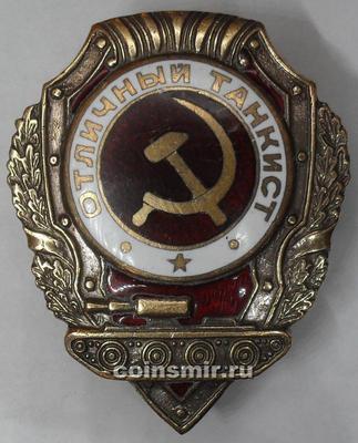 Отличный Танкист. Копия нагрудного знака образца 1942 года.
