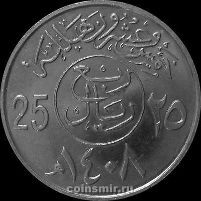 25 халала (1/4 риала) 1987  Саудовская Аравия. (в наличии 1980 год)