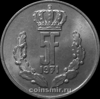 5 франков 1971 Люксембург. (в наличии 1976 год)