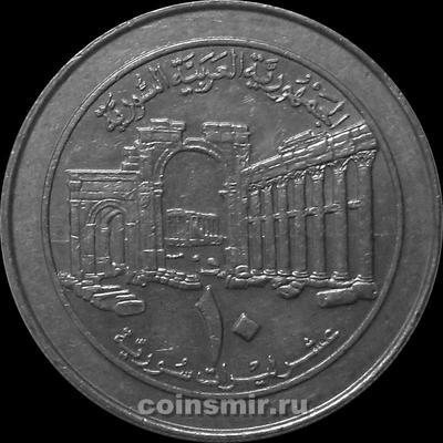 10 фунтов 1996 Сирия.