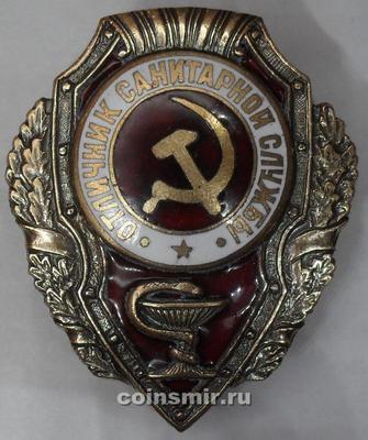 Отличник Санитарной службы. Копия нагрудного знака образца 1942 года.