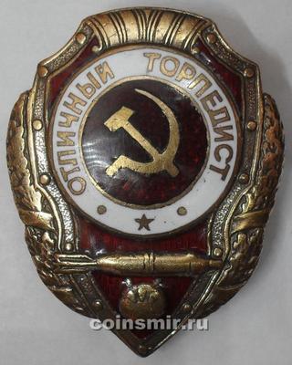 Отличный Торпедист. Копия нагрудного знака образца 1942 года.