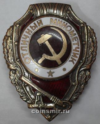 Отличный Минометчик. Копия нагрудного знака образца 1942 года.