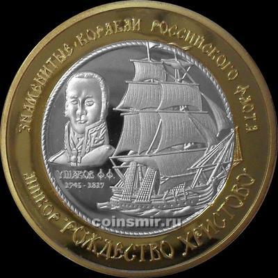 250 рублей 2015 Российские заморские территории. Линкор Рождество Христово.