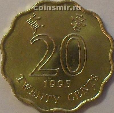 20 центов 1995 Гонконг.