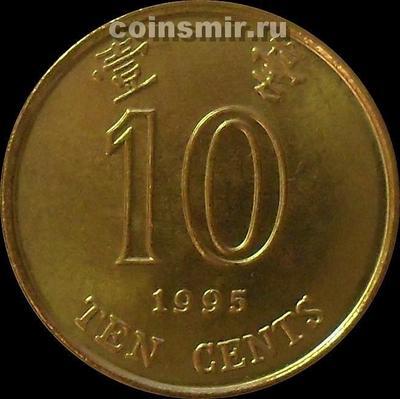 10 центов 1995 Гонконг.
