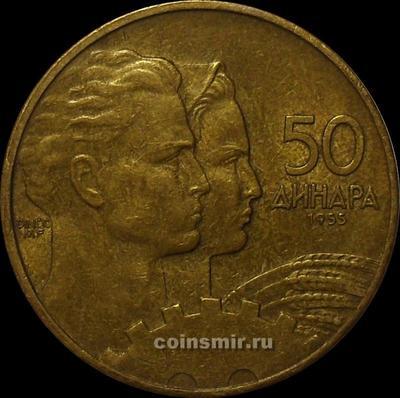50 динар 1955 Югославия.