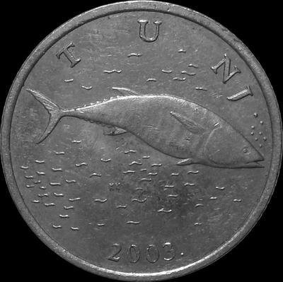 2 куны 2003 Хорватия. Тунец. (в наличии 2005 год)