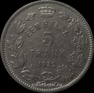 5 франков 1932 Бельгия.
