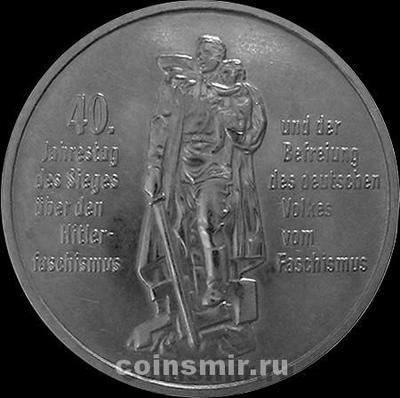 10 марок 1985 ГДР. 40 лет Победы в ВОВ.