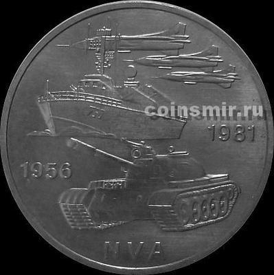 10 марок 1981 Германия ГДР. 25 лет народной армии.