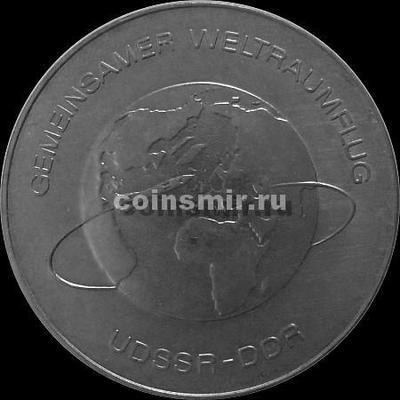 10 марок 1978 ГДР. Совместный космический полёт СССР-ГДР.