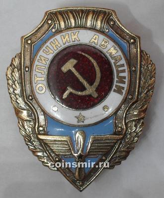Отличник Авиации. Копия нагрудного знака образца 1947 года.