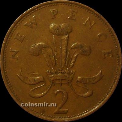 2 новых пенса 1975 Великобритания.