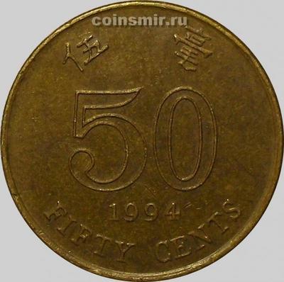 50 центов 1994 Гонконг. (в наличии 1997 год)
