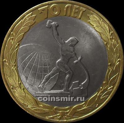 10 рублей 2015 СПМД Россия. 70 лет Победы. Окончание.