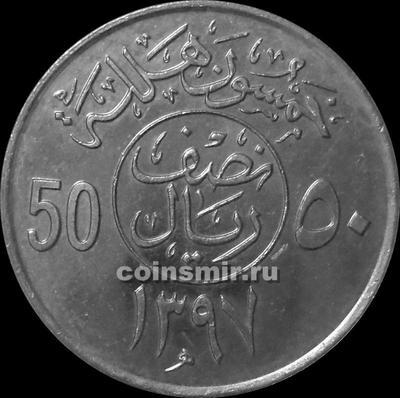 50 халала (1/2 риала) 1977  Саудовская Аравия.