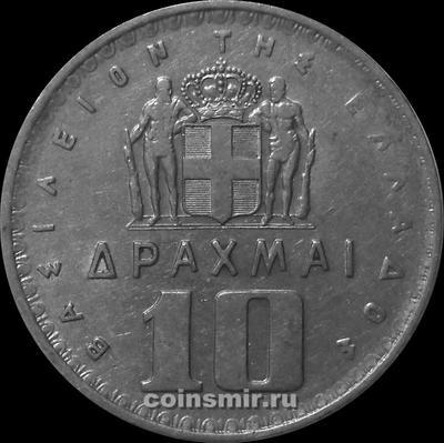 10 драхм 1959 Греция.