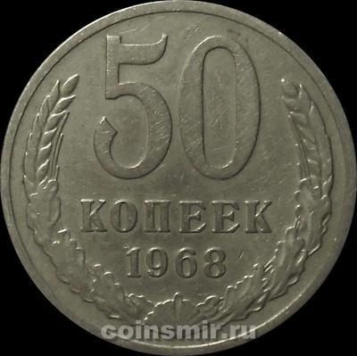 50 копеек 1968 СССР.