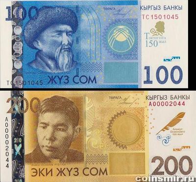 Памятные банкноты номиналом 100 сом 2009 и 200 сом 2010 Киргизия.