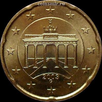 20 евроцентов 2003 G Германия. Бранденбургские ворота.