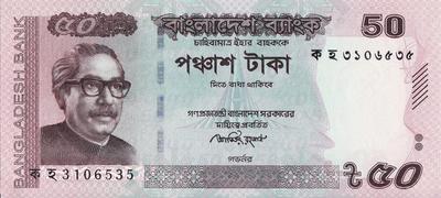 50 так 2015 Бангладеш.