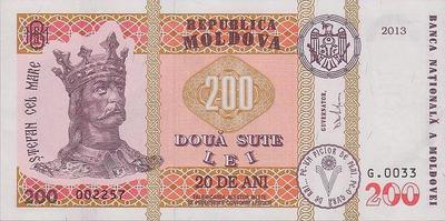 200 лей 2013 Молдавия. 20-летие введения национальной валюты.