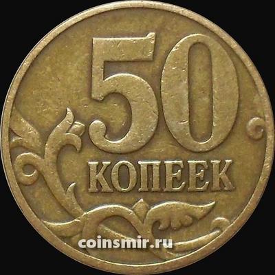 50 копеек 1998 М Россия.