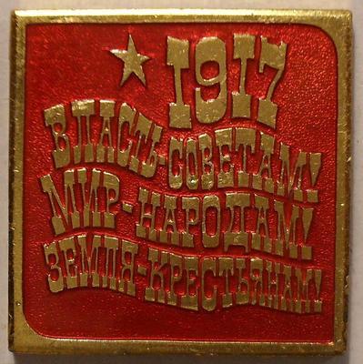 Значок 1917 Власть Советам! Мир-народам! Земля-крестьянам!