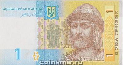 1 гривна 2014 Украина. Подпись Гонтарева.