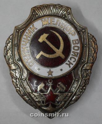 Отличник Железнодорожных войск. Копия нагрудного знака образца 1942 года.