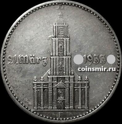 2 марки 1934 F Германия. Год нацистскому режиму. Гарнизонная церковь в Потсдаме.