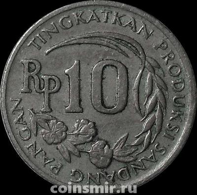 10 рупий 1971 Индонезия. ФАО.