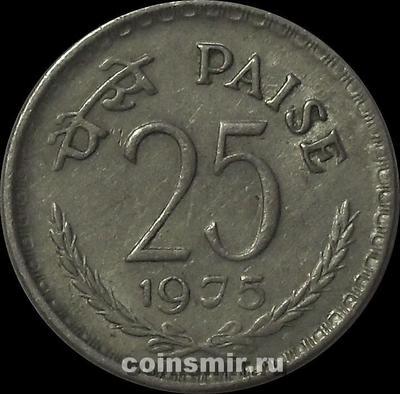 25 пайс 1975 Индия. (в наличии 1976 год)