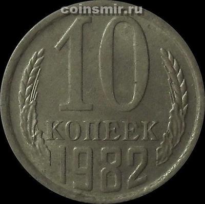 10 копеек 1982 СССР.