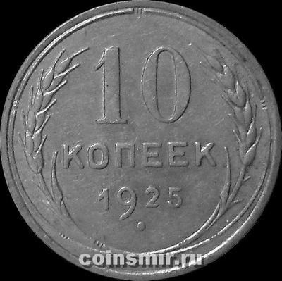 10 копеек 1925 СССР.