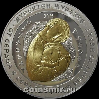 500 тенге 2016 Казахстан. От сердца к сердцу. Любовь.