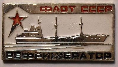 Значок Рефрижератор. Флот СССР.