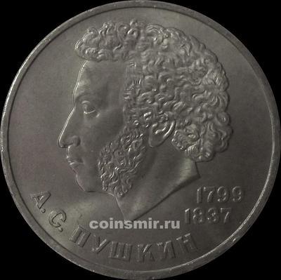 1 рубль 1984 СССР.  А.С.Пушкин.