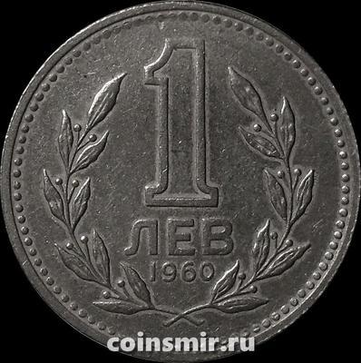 1 лев 1960 Болгария.