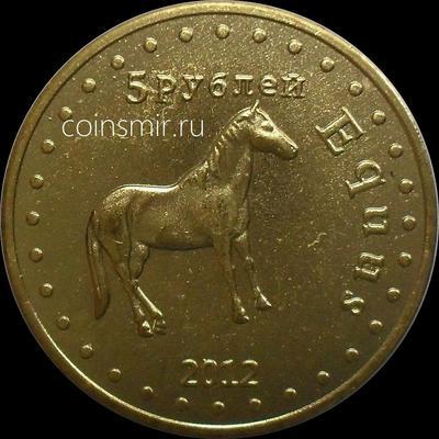 5 рублей 2012 Башкортостан. Конь.