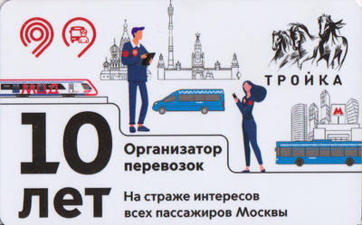 Карта Тройка 2021. 10 лет Организатор перевозок (залоговая).