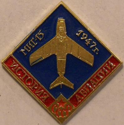 Значок МИГ-15 1947г. История авиации СССР.