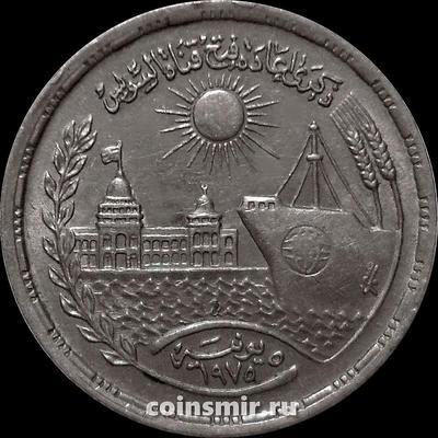 10 пиастров 1976 Египет. Суэцкий канал. VF