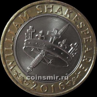 2 фунта 2016 Великобритания. Шекспир. Исторические драмы.
